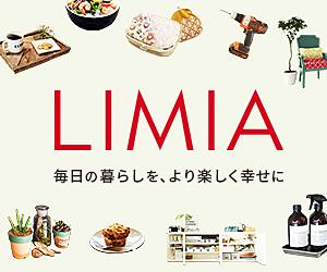 LIMIA LIMIAでも投稿しています